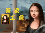 畫家工會中文版