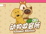動物收容所