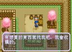 真-牧場物語中文版