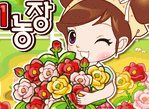 阿Sue種花