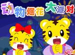 巧虎動物�蝒嶀j派對